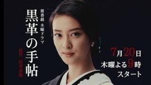 武井咲 黒革の手帖
