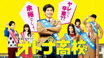 三浦春馬 オトナ高校