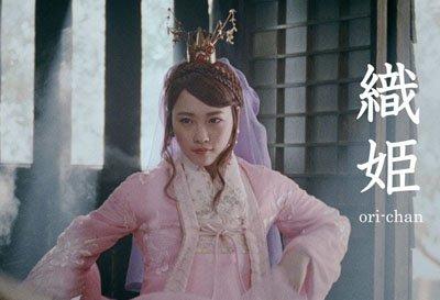 川栄李奈 織姫