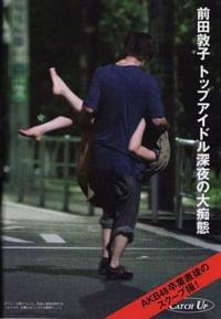 前田敦子と佐藤健