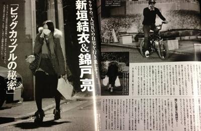 錦戸亮と新垣結衣の熱愛スクープ