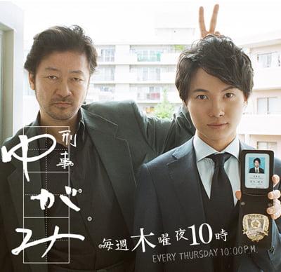 浅野忠信のドラマ「刑事ゆがみ」