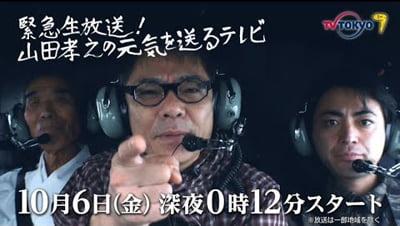 緊急生放送!山田孝之の元気を送るテレビ