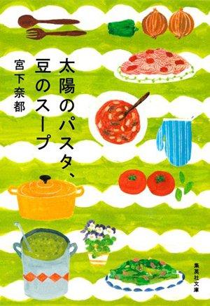 宮下奈都「太陽のパスタ、豆のスープ」