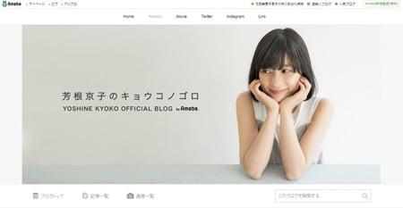 芳根京子のブログ