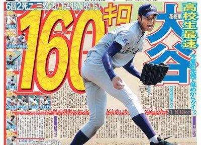大谷翔平がアマチュア野球史上初の快挙160キロ