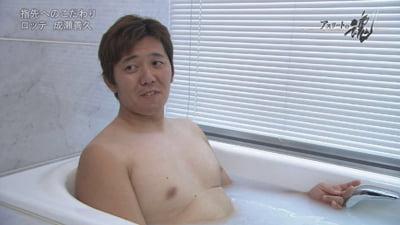 成瀬善久は風呂好き