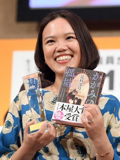 辻村深月が2018年本屋大賞受賞