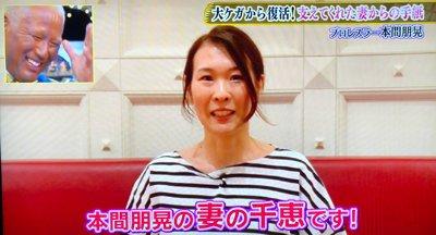 本間朋晃の妻「千恵」