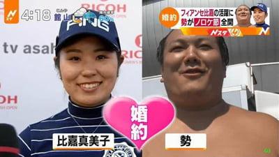 比嘉真美子と勢翔太
