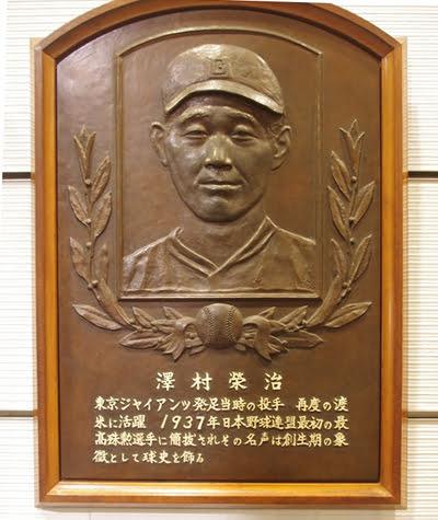 沢村栄治賞