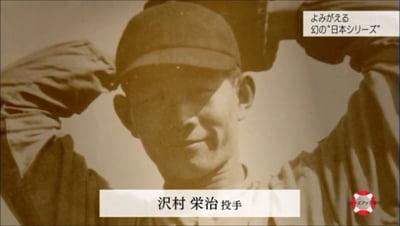 沢村栄治は戦争に行った野球選手