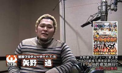 矢野通プロデューサー